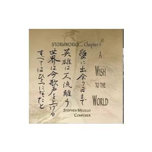 スティーブン・メリロ作品集 ストームワークス・チャプターIプライム | STORMWORKS Chapter I Prime: A WISH to the WORLD  ( 吹奏楽 | CD )|msjp