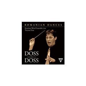 ドス・コンダクツ・ドス:トーマス・ドス作品集 Vol. 4   ブルックナー・ウインド・アンサンブル・リンツ  (2枚組)  ( 吹奏楽   CD ) msjp