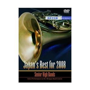 取寄   Japan's Best for 2008〜高校編 (第56回全日本吹奏楽コンクールライブDVD)   varioius  ( 吹奏楽   DVD ) msjp