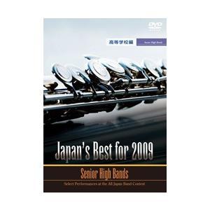 取寄   Japan's Best for 2009〜高校編 (第57回全日本吹奏楽コンクールライブDVD)   varioius  ( 吹奏楽   DVD ) msjp