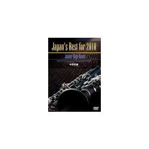 取寄   Japan's Best for 2010 〜 中学校編 (第58回全日本吹奏楽コンクールライブDVD)   varioius  ( 吹奏楽   DVD ) msjp
