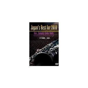 取寄   Japan's Best for 2010 〜 大学・職場・一般編 (第58回全日本吹奏楽コンクールライブDVD)   varioius  ( 吹奏楽   DVD ) msjp