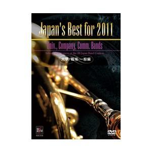 取寄   Japan's Best for 2011 〜 大学・職場・一般編 (第59回全日本吹奏楽コンクールライブDVD)   varioius  ( 吹奏楽   DVD ) msjp