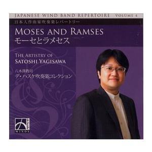 日本人作曲家吹奏楽レパートリー第4集:八木澤教司作品集「モーセとラメセス」 ( 吹奏楽 | CD )|msjp