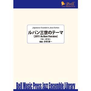 試聴可 | ルパン三世のテーマ 〔2011 Action Version〕 | 大野雄二 / arr.  赤塚謙一  ( ビッグバンド | 楽譜 )|msjp