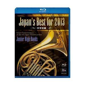 取寄   Japan's Best for 2013 〜 中学校編 (Blue-ray) (第61回全日本吹奏楽コンクールライブ)   varioius  ( 吹奏楽   DVD ) msjp