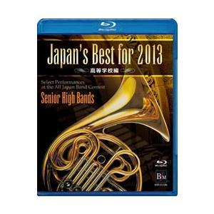 取寄   Japan's Best for 2013 〜 高等学校編 (Blue-ray) (第61回全日本吹奏楽コンクールライブ)   varioius  ( 吹奏楽   DVD ) msjp