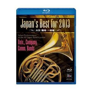 取寄   Japan's Best for 2013 〜  大学・職場・一般編 (Blue-ray) (第61回全日本吹奏楽コンクールライブ)   varioius  ( 吹奏楽   DVD ) msjp