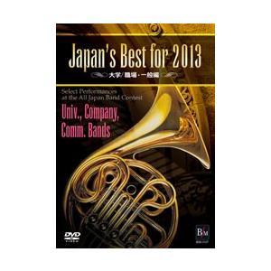 取寄   Japan's Best for 2013 〜  大学・職場・一般編 (DVD) (第61回全日本吹奏楽コンクールライブ)   varioius  ( 吹奏楽   DVD ) msjp