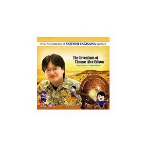 ウインドアート出版 八木澤教司吹奏楽作品集Vol. 2: 「エディソンの光」 ( 吹奏楽 | CD )|msjp