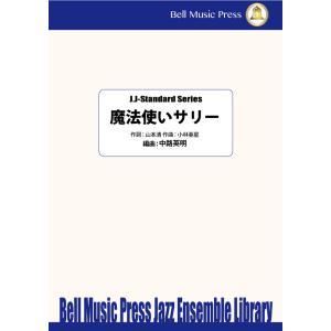 試聴可 | 魔法使いサリー | 小林亜星 / arr.  中路英明  ( ビッグバンド | 楽譜 )|msjp