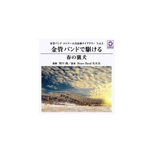 金管バンドで駆ける「春の猟犬」 (金管バンドコンクール自由曲ライブラリー Vol. 5)   Brass Band H.B.B.  ( CD ) msjp
