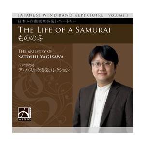 日本人作曲家吹奏楽レパートリー第5集:八木澤教司作品集「もののふ」 ( 吹奏楽 | CD )|msjp
