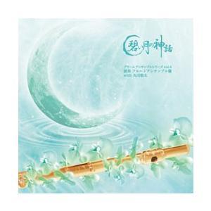 碧い月の神話 (プラーム・アンサンブル・シリーズ Vol. 4) | フルートアンサンブル蘭 with 丸田悠太  ( CD )|msjp