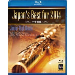 取寄   Japan's Best for 2014 〜 中学校編 (Blue-ray) (第62回全日本吹奏楽コンクールライブ)   varioius  ( 吹奏楽   DVD ) msjp
