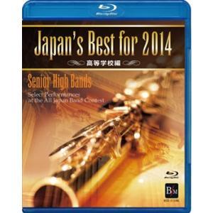 取寄   Japan's Best for 2014 〜 高等学校編 (Blue-ray) (第62回全日本吹奏楽コンクールライブ)   varioius  ( 吹奏楽   DVD ) msjp
