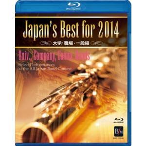 取寄   Japan's Best for 2014 〜 大学/職場・一般編 (Blue-ray) (第62回全日本吹奏楽コンクールライブ)   varioius  ( 吹奏楽   DVD ) msjp