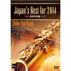 取寄   Japan's Best for 2014 〜 高等学校編 (DVD) (第62回全日本吹奏楽コンクールライブ)   varioius  ( 吹奏楽   DVD ) msjp