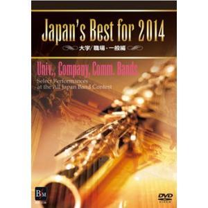取寄   Japan's Best for 2014 〜 大学/職場・一般編 (DVD) (第62回全日本吹奏楽コンクールライブ)   varioius  ( 吹奏楽   DVD ) msjp