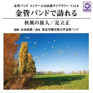 金管バンドで訪れる「秋風の旅人」 (金管バンドコンクール自由曲ライブラリー Vol. 6) | 洗足学園音楽大学金管バンド  ( CD )|msjp