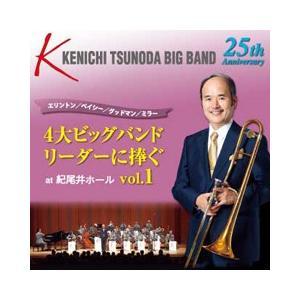スイング エクスプレス Vol. 1 | 角田健一ビッグバンド  ( ビッグバンド | CD )