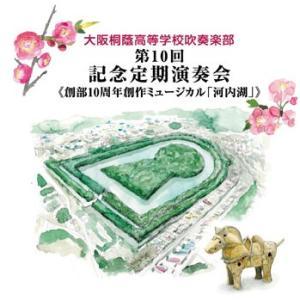創部10周年創作ミュージカル 「河内湖」: 大阪桐蔭高等学校...