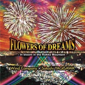 夢の華−六甲山に咲き誇る:八木澤教司吹奏楽作品集 | ウインドカンパニー管楽オーケストラ  ( 吹奏楽 | CD )|msjp