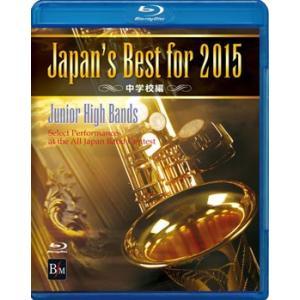 取寄   Japan's Best for 2015 〜 中学校編 (Blue-ray) (第63回全日本吹奏楽コンクールライブ)   varioius  ( 吹奏楽   DVD ) msjp