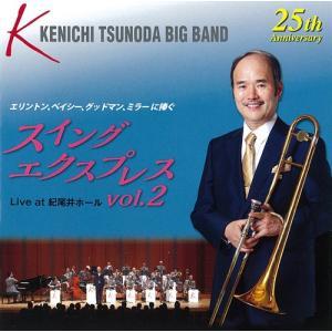 スイング エクスプレス Vol. 2 | 角田健一ビッグバンド  ( ビッグバンド | CD )