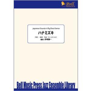 試聴可   ハナミズキ   マシコタツロウ / arr.  赤塚謙一  ( ビッグバンド   楽譜 ) msjp