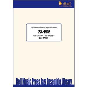 試聴可   古い日記   馬飼野康二 / arr.  三塚知貴  ( ビッグバンド   楽譜 ) msjp