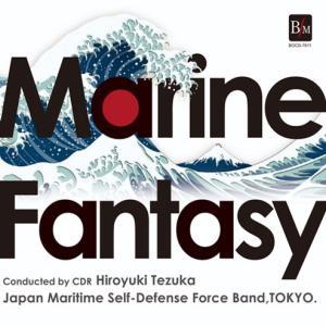 取寄 | われら海の子 | 海上自衛隊東京音楽隊、ヴォーカル:川上良司、三宅由佳莉  ( 吹奏楽 | CD )