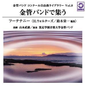 金管バンドで集う「フーテナニー」 (金管バンドコンクール自由曲ライブラリー Vol. 8) | 洗足学園音楽大学金管バンド  ( CD )|msjp