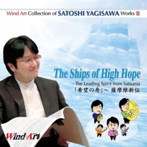 ウインドアート出版 八木澤教司吹奏楽作品集Vol. 3: 「希望の舟」〜薩摩維新伝 ( 吹奏楽 | CD )|msjp