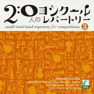 20人のコンクールレパートリー Vol.3: 華の伽羅奢 | 土気シビックウインドオーケストラ  ( 吹奏楽 | CD )