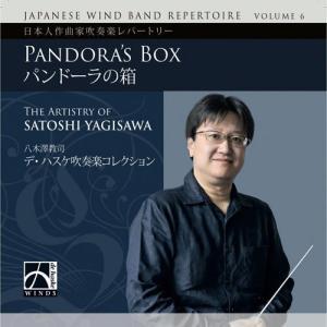 日本人作曲家吹奏楽レパートリー第6集:八木澤教司作品集「パンドーラの箱」 ( 吹奏楽 | CD )|msjp