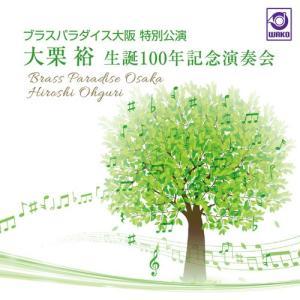 ブラスパラダイス大阪 特別公演: 「大栗 裕 生誕100年記念演奏会」 | ブラスパラダイス大阪 (吹奏楽 | CD)の商品画像|ナビ