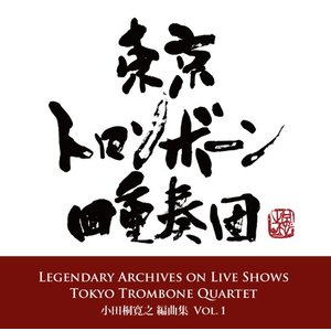 Legendary Archives on Live Shows / 小田桐寛之 編曲集  Vol. 1 | 東京トロンボーン四重奏団  ( CD )