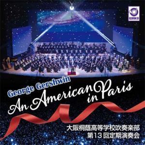 パリのアメリカ人: 大阪桐蔭高等学校吹奏楽部第13回定期演奏会 | 大阪桐蔭高等学校吹奏楽部  ( 吹奏楽 | CD )|msjp