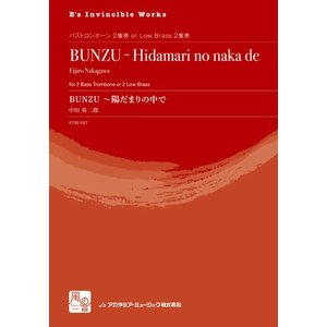 取寄 | BUNZU 〜陽だまりの中で | 中川 英二郎 (バス・トロンボーン | 二重奏 | セット)|msjp
