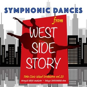 取寄 | 「ウエストサイドストーリー」より シンフォニック・ダンス | 土気シビックウインドオーケストラ、オーボエ:篠原 拓也  ( 吹奏楽 | CD )|msjp