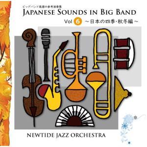 Japanese Sounds in Big Band Vol. 6 〜日本の四季・秋冬編〜 | ニュータイド・ジャズ・オーケストラ  ( ビッグバンド | CD )