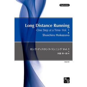 ロング・ディスタンス・ランニング Vol. 1   外囿祥一郎 (ユーフォニアム   メソッド・教則本) msjp