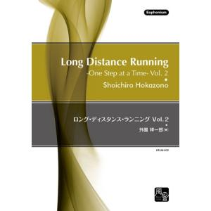 ロング・ディスタンス・ランニング Vol. 2   外囿祥一郎 (ユーフォニアム   メソッド・教則本) msjp