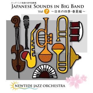 Japanese Sounds in Big Band Vol. 7 〜日本の四季・春夏編〜   ニュータイド・ジャズ・オーケストラ  ( ビッグバンド   CD ) msjp