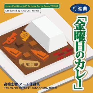 海上自衛隊東京音楽隊 高橋宏樹マーチ作品集: 行進曲「金曜日のカレー」 CDの商品画像|ナビ