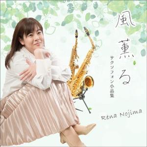 風薫る − サクソフォン小品集 | 野島レナ (サクソフォン)、藤井優香 (ピアノ)  ( CD )