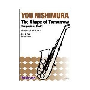 取寄 | The Shape of Tomorrow | 西村友 (アルト・サクソフォン | +伴奏 | セット)|msjp