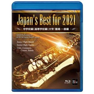 Japan's Best for 2021 〜 初回限定BOXセット (Blue-ray) (第69回全日本吹奏楽コンクールライブ) | varioius  (4枚組)  ( 吹奏楽 | DVD )|msjp