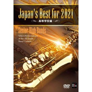 Japan's Best for 2021 〜 高等学校編 (DVD) (第69回全日本吹奏楽コンクールライブ)   varioius  ( 吹奏楽   DVD ) msjp